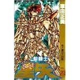 聖闘士星矢 27 (ジャンプコミックス)
