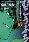 むこうぶち—高レート裏麻雀列伝 (10) (近代麻雀コミックス)