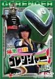 秘密戦隊ゴレンジャー Vol.5 [DVD]