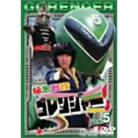 秘密戦隊ゴレンジャー Vol.5
