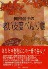 岡田信子の老い支度べんり帳―とじ込み・書き込み式 自分で完成させる老い支度べんり帳