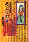 天上の虹(2) (講談社漫画文庫)の詳細を見る