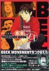 BECK Volume00 THE GUIDEBOOK EX (KCデラックス)の詳細を見る