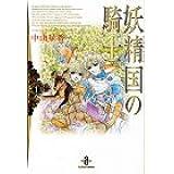 妖精国(アルフヘイム)の騎士 (1) (秋田文庫)