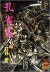 孔雀王 8 (ヤング・ジャンプ・コミックス・スペシャル)の詳細を見る