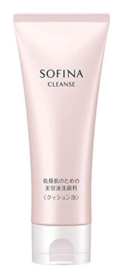 シチリアぼんやりしたますますソフィーナ 乾燥肌のための美容液洗顔料 クッション泡 120g