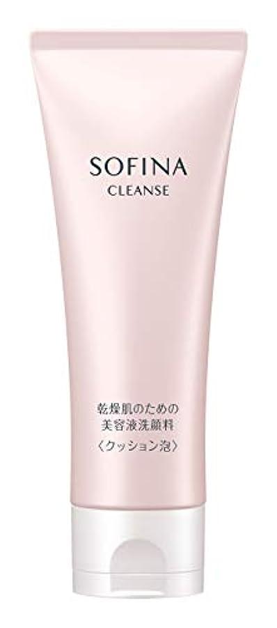 死の顎巻き取り異常なソフィーナ 乾燥肌のための美容液洗顔料 クッション泡 120g