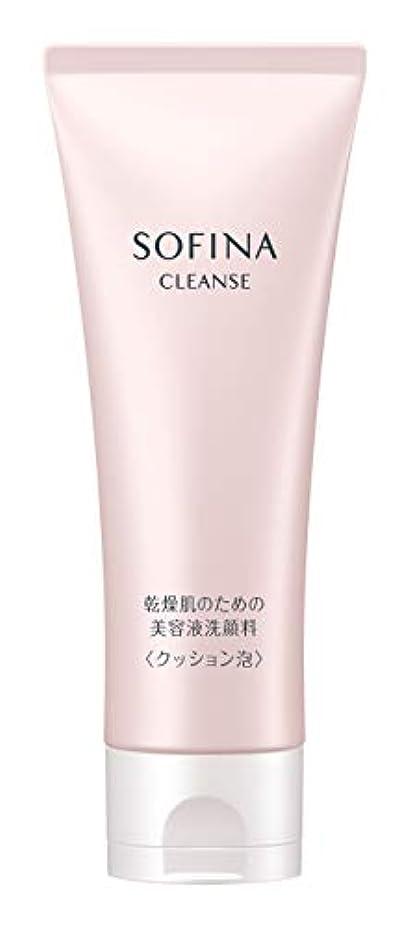 謎でる広くソフィーナ 乾燥肌のための美容液洗顔料 クッション泡 120g