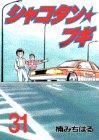 シャコタン☆ブギ 31 (ヤンマガKCスペシャル)