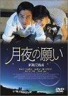 月夜の願い [DVD] 画像