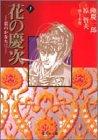 花の慶次―雲のかなたに (3) (集英社文庫―コミック版)