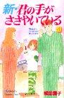 新・君の手がささやいている (4) (講談社コミックスキス (168巻))