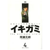 イキガミ 4 (ヤングサンデーコミックス)