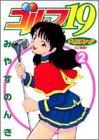 ゴルフ19 2 (ヤングジャンプコミックス)