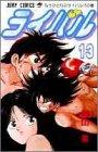 ライバル 13 (ジャンプコミックス)