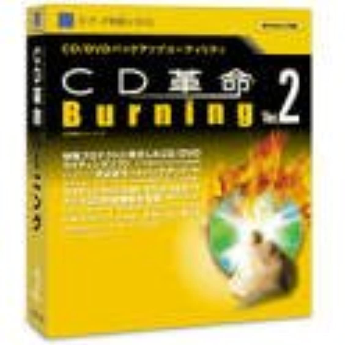 取り付けグレートオーク柔らかいCD革命 Burning Ver.2