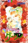 Oh!myダ-リン (6) (講談社コミックス別冊フレンド)の詳細を見る