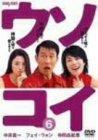 ウソコイ 6 [DVD]