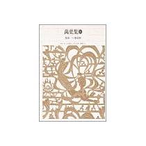 新編日本古典文学全集 (6) 萬葉集 (1)