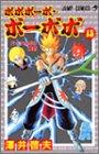 ボボボーボ・ボーボボ (13) (ジャンプ・コミックス)
