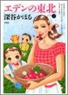 エデンの東北 (Volume5) (Bamboo comics)
