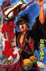 TENKA FUBU信長 (5) (講談社コミックス―SHONEN MAGAZINE COMICS (2421巻))
