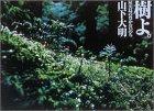 樹よ。―屋久島の豊かないのち