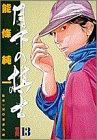 月下の棋士 (13) (ビッグコミックス)