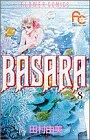 Basara (8) (別コミフラワーコミックス)