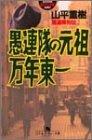 愚連隊の元祖万年東一 (幻冬舎アウトロー文庫―愚連隊列伝)