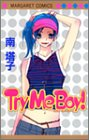 Try me boy! (マーガレットコミックス)