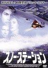 スノー・ステーション [DVD]