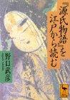 『源氏物語』を江戸から読む (講談社学術文庫)