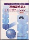 PT・OTのための整形外科学運動器疾患とリハビリテーション第2版