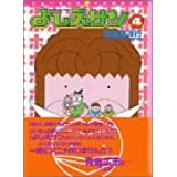 よしえサン―ニョーボとダンナの実在日記 (4) (講談社漫画文庫)
