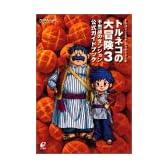 トルネコの大冒険3不思議のダンジョン公式ガイドブック―ドラゴンクエスト・キャラクターズ (ENIXベストムックライブラリー)
