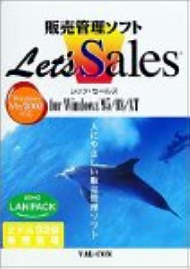 肌寒い変数話Let's Sales LANPACK ミドル32版 販売管理 2クライアント