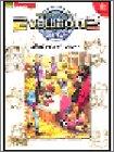 神機世界エヴォリューション2 公式ガイドブック (ドリマガBOOKS)
