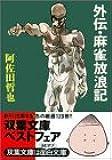 外伝・麻雀放浪記 (双葉文庫)