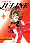 格闘小娘Juline 1 (講談社コミックスアミ)