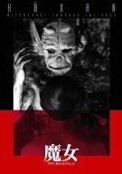 魔女 クリティカル・エディション [DVD]の詳細を見る