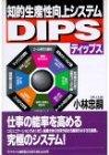 知的生産性向上システムDIPS(ディップス)の詳細を見る