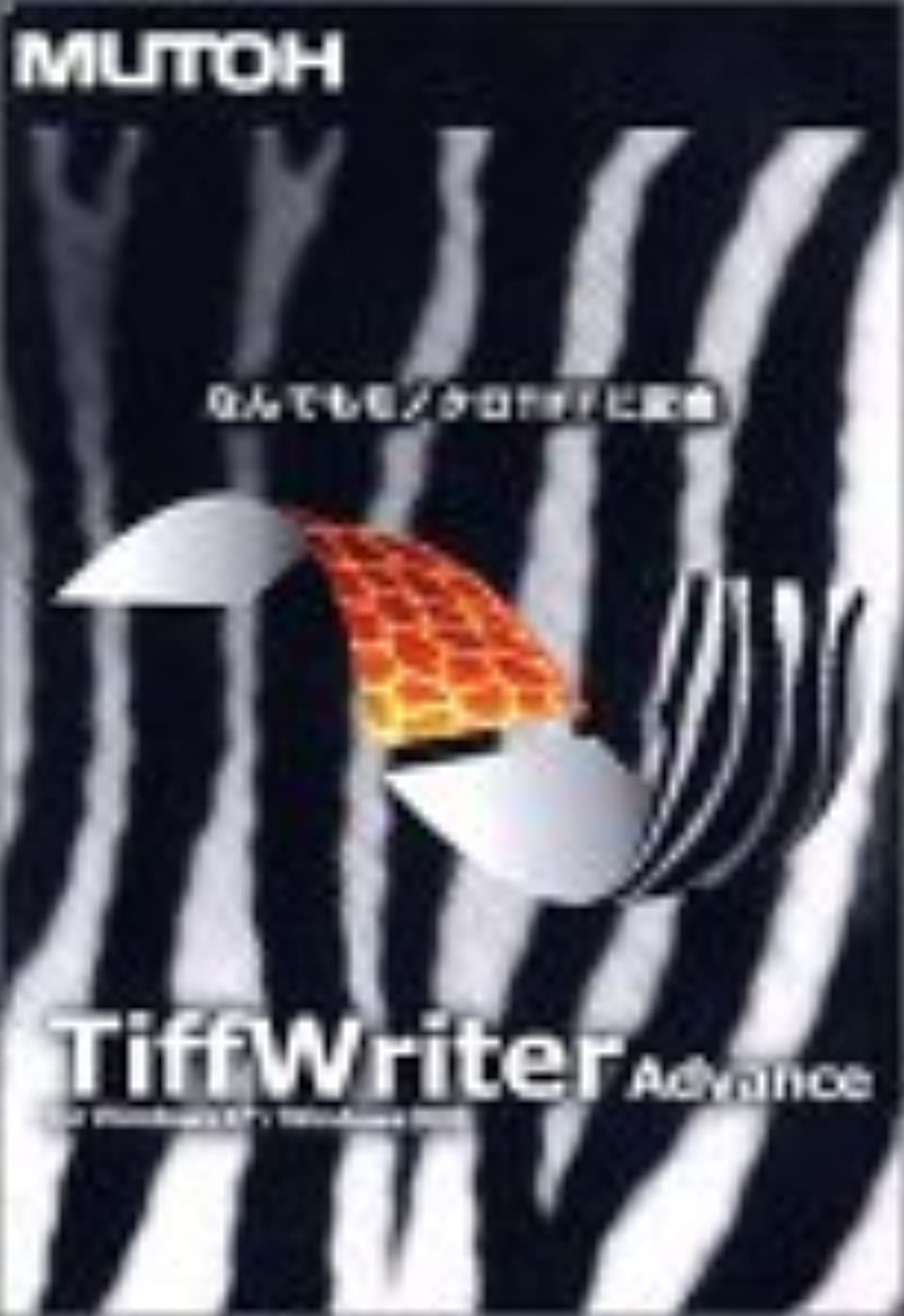 階コミュニティ遺産TiffWriter Advance