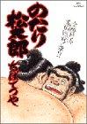 のたり松太郎 29 (ビッグコミックス)