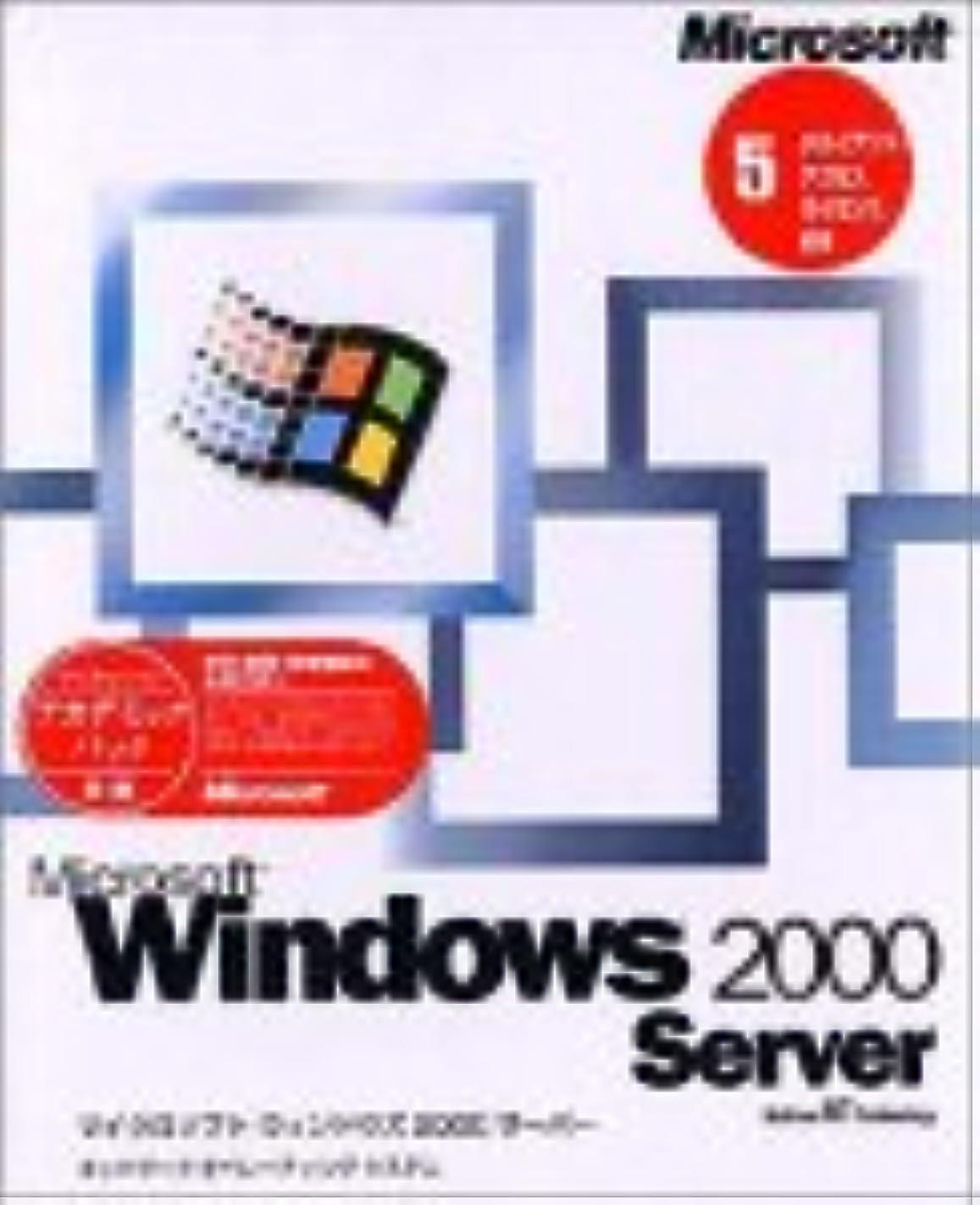 オリエンテーション社交的ラベMicrosoft Windows 2000 Server アカデミックパック 5クライアントアクセスライセンス付き Service Pack 4