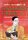 ギャラリーフェイク: 狙われた天守閣 (4) (ビッグコミックス)