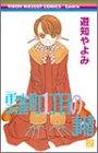 雲雀町1丁目の事情 2 (りぼんマスコットコミックス)
