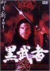 黒武者 弐 [DVD]