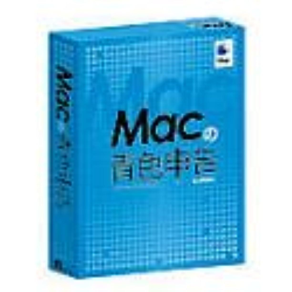 専門用語キャリッジ豪華なMacの青色申告