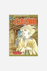 インカ幻帝国 (Princess comics) コミック